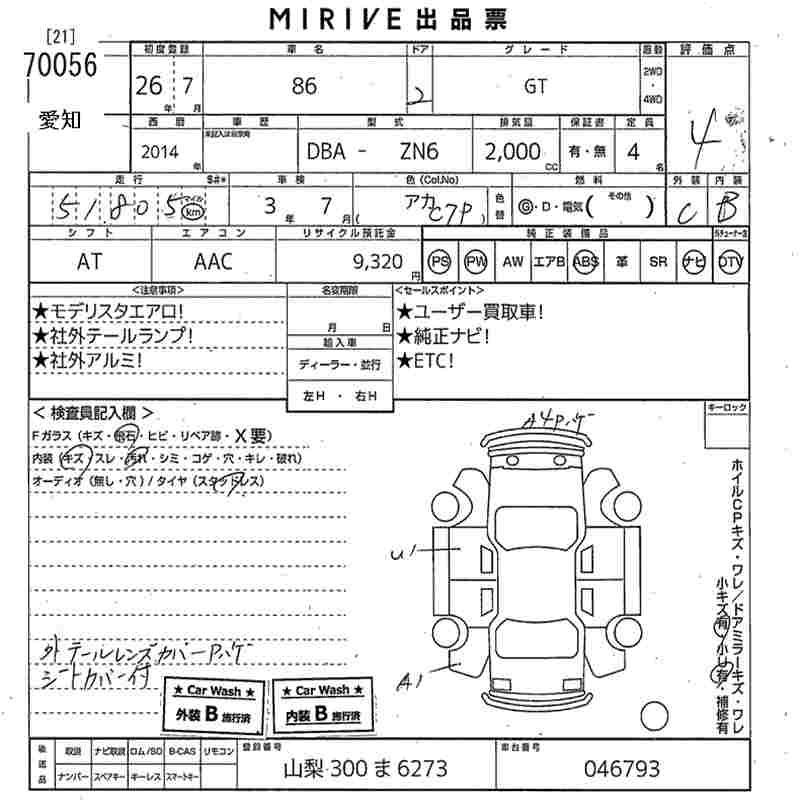 Import and buy TOYOTA 86 2014 from Japan to Nairobi, Kenya
